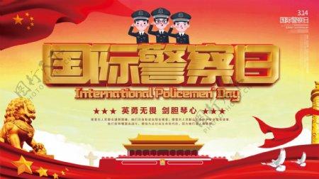 红色大气党建风国际警察日展板
