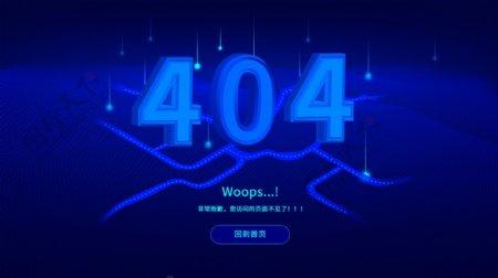 原创ui网页404界面