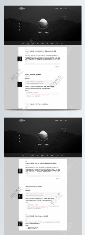 个人网站博客界面设计