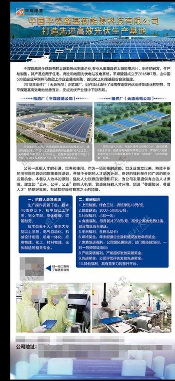 企业工厂照片招聘海报X展架设计