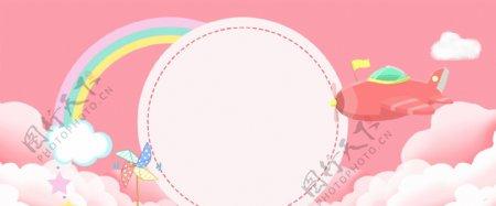 可爱卡通风母婴儿童用品粉色背景