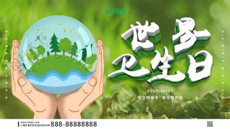 绿色清爽世界卫生日展板