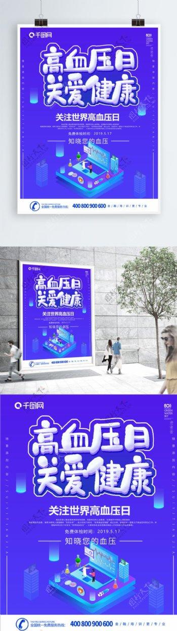 紫色大气2.5D风格世界高血压日公益海报