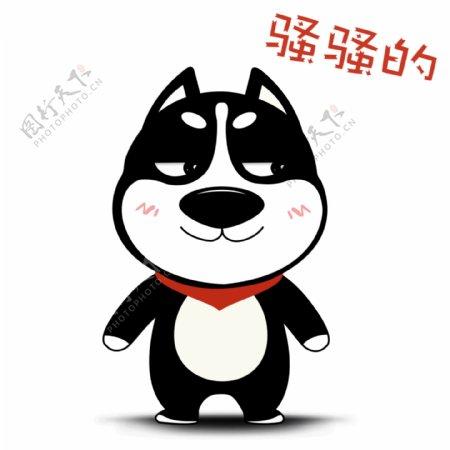 可爱小狗狗吉祥物哈士奇表情包配图哈奇奇