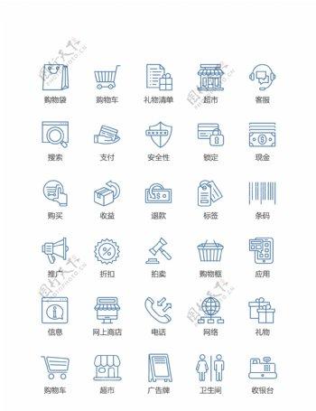 线性网上商店图标矢量UI素材