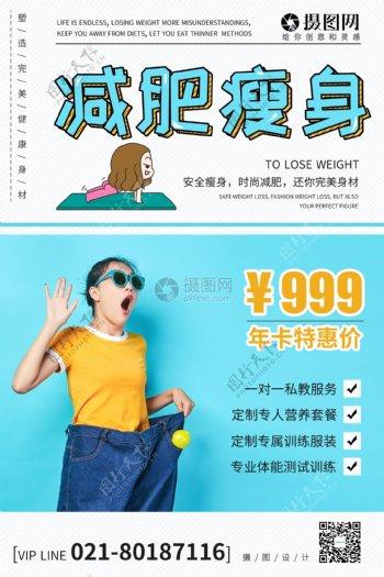 减肥瘦身促销宣传海报