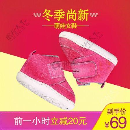 冬季尚新萌娃粉色女童促销淘宝主图