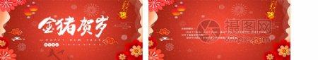 金猪贺岁节日祝福贺卡
