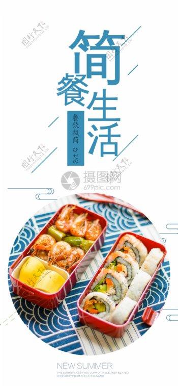 简餐生活手机配图海报