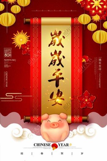 红色卷轴中国风岁岁平安节日祝福海报
