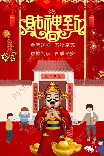 红色喜庆财神到新年节日祝福海报