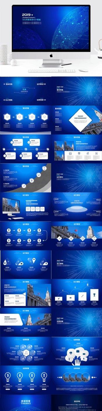 IOS蓝色渐变商务风格Keynote模板
