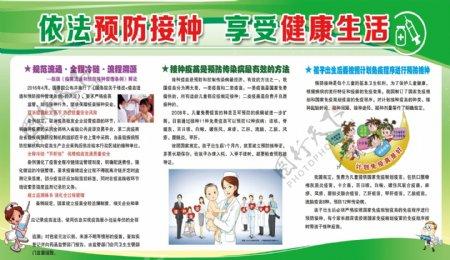 依法预防接种享受健康生活
