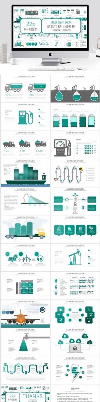工业图标循环递进信息可视化PPT图表集合