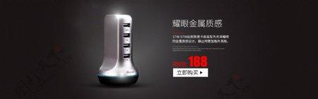 USB连接器促销淘宝banner