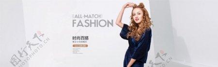 fashion女装促销淘宝banner