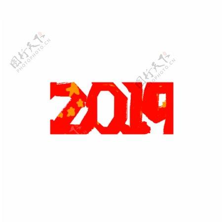 2019艺术字设计国旗元素PS素材