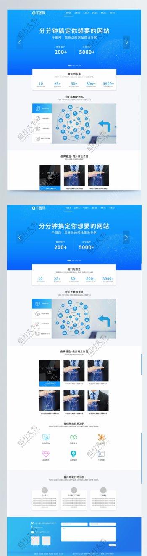 渐变蓝色商务企业网站建设首页UI界面设计