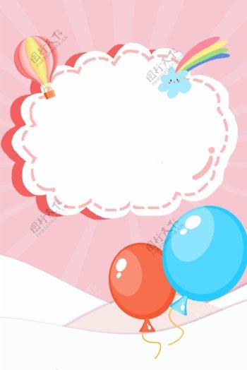 六一儿童节特惠简约粉色背景海报