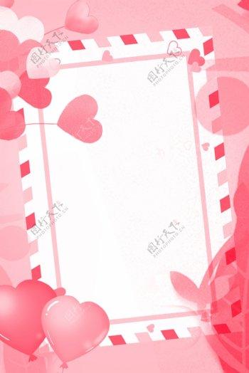 520情人节大气小清新浪漫粉色促销背景