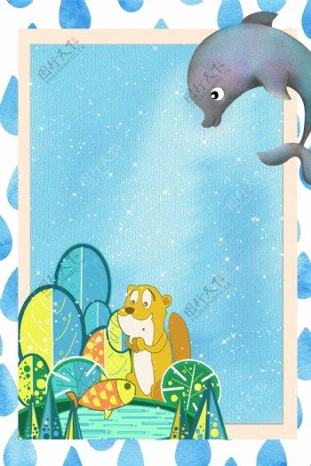 蓝色背景海洋动物边框