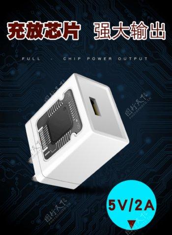 usb插头电源适配器
