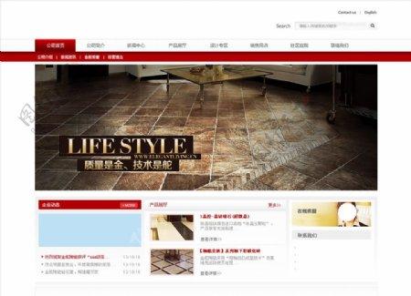 陶瓷企业网站模板