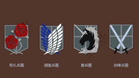 进击的巨人兵团徽章