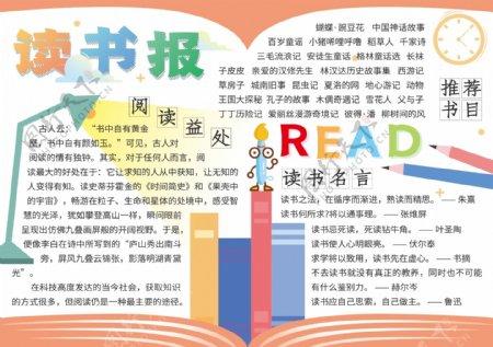 校园卡通可爱学生阅读读书手抄报小报