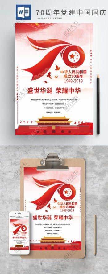 70周年党建中国国庆海报模板
