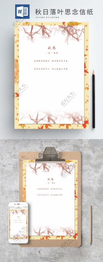 秋日落叶思念信纸模板