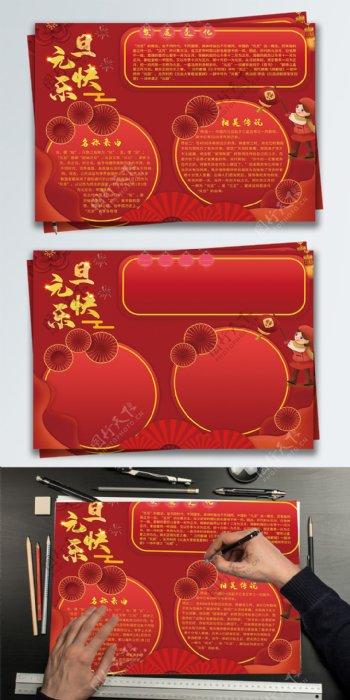 中国风红色喜庆元旦快乐手抄报