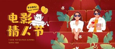 卡通手绘风电影情人节公众号封面