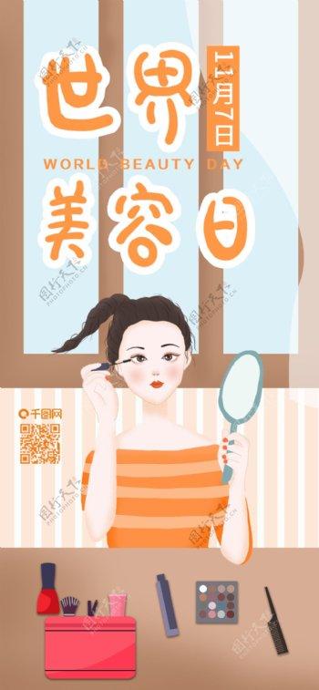 原创小清新手绘化妆女孩世界美容日手机海报