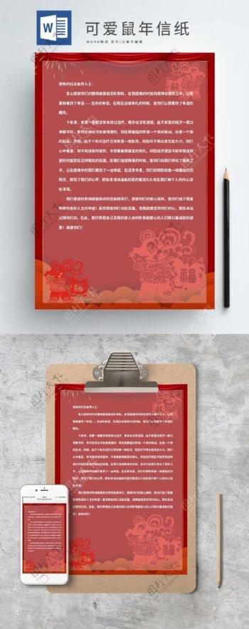 红色喜庆可爱鼠年新年信纸