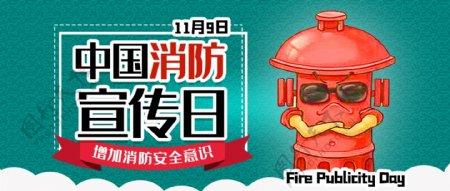 中国消防宣传日消防栓卡通简约公众号配图