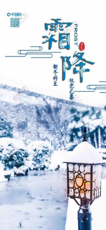 手机用图霜降节气摄影图城墙下雪