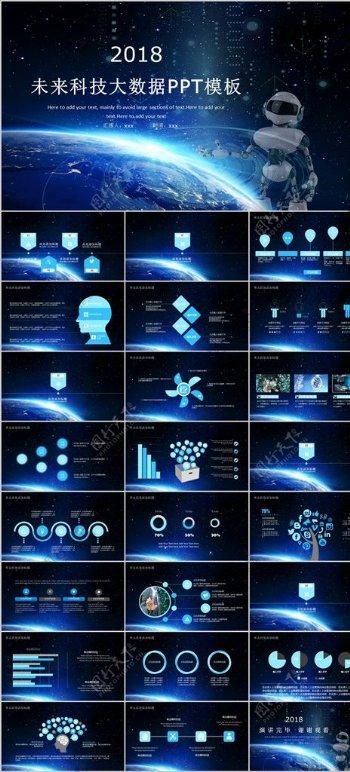 未来科技大数据PPT模板下载
