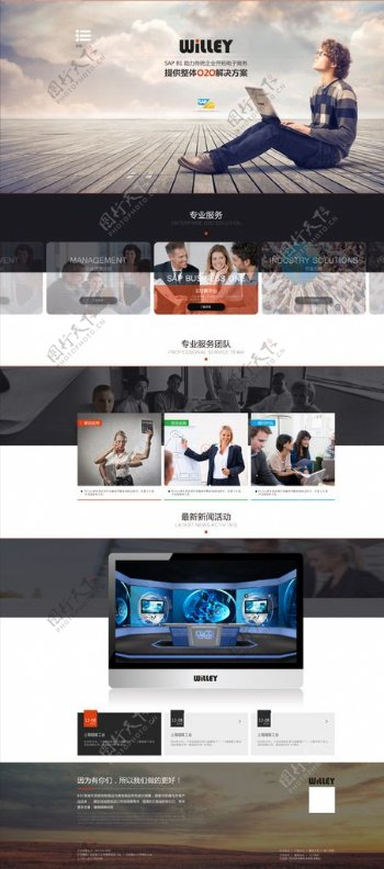企业网站公司网站