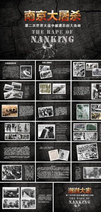 南京大屠杀演示PPT模板