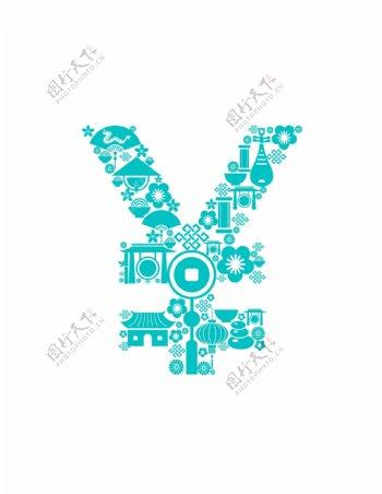 人民币符号