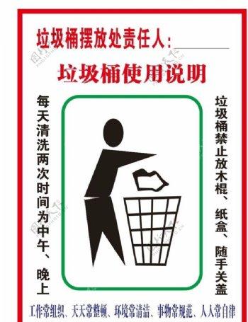 垃圾桶使用说明