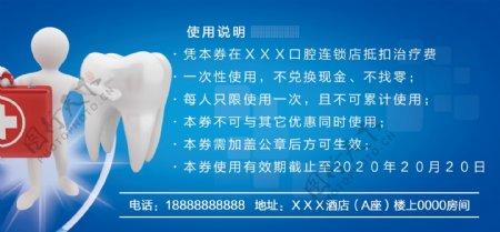 口腔诊所洗牙卡使用说明