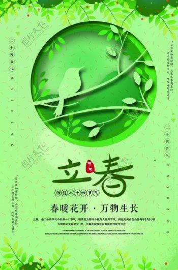 绿色立春海报