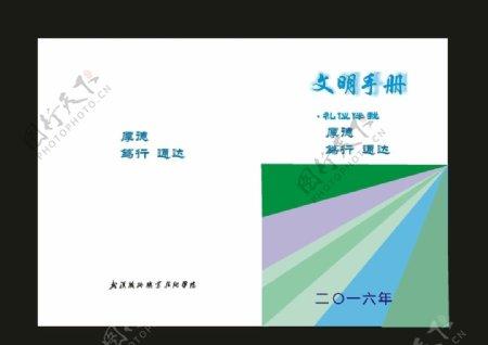 蓝色封面档案资料封面