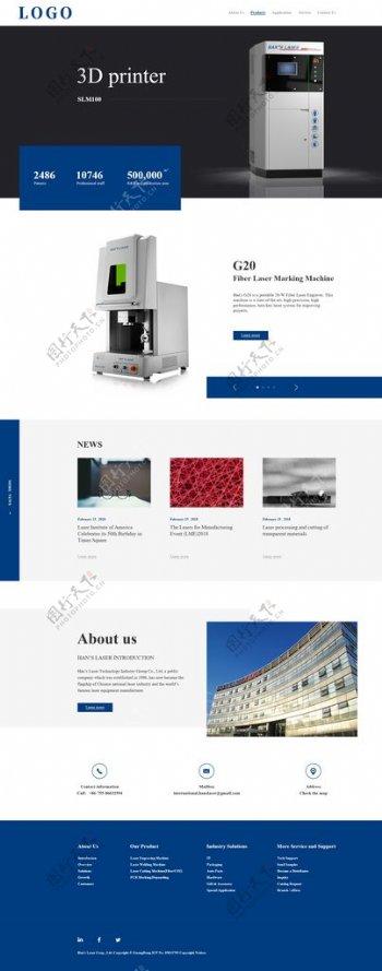 简洁版企业网站首页