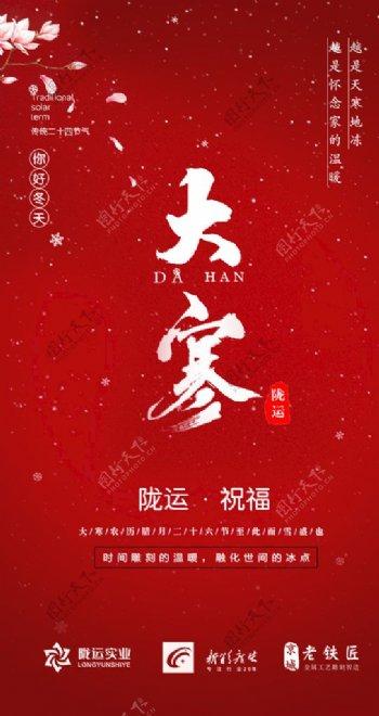 大寒海报设计春节素材节气