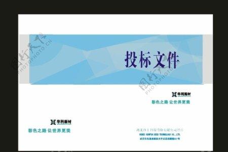 原创创新封面和标书封面设计