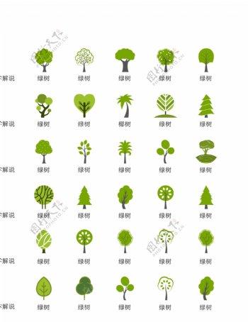 城市绿色景观树图标矢量UI素材