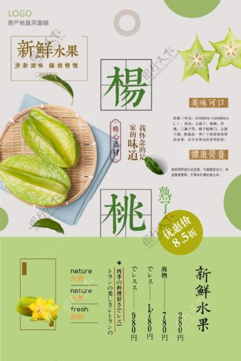 小清新杨桃水果促销海报